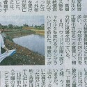 Jokowi in Asahi Shimbun Japanese Newspaper